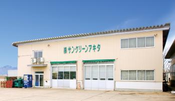 株式会社サングリーンアキタ
